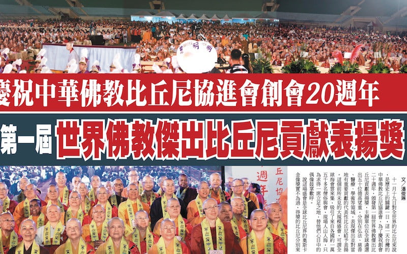 Taiwan Press Praises Buddhist Nuns